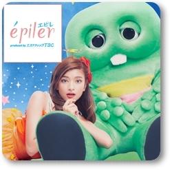 epiler 01 脱毛コースの評価が高いエステサロン