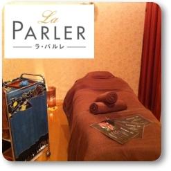 La Parler 02 1,000円以下なのに効果が凄いエステサロン